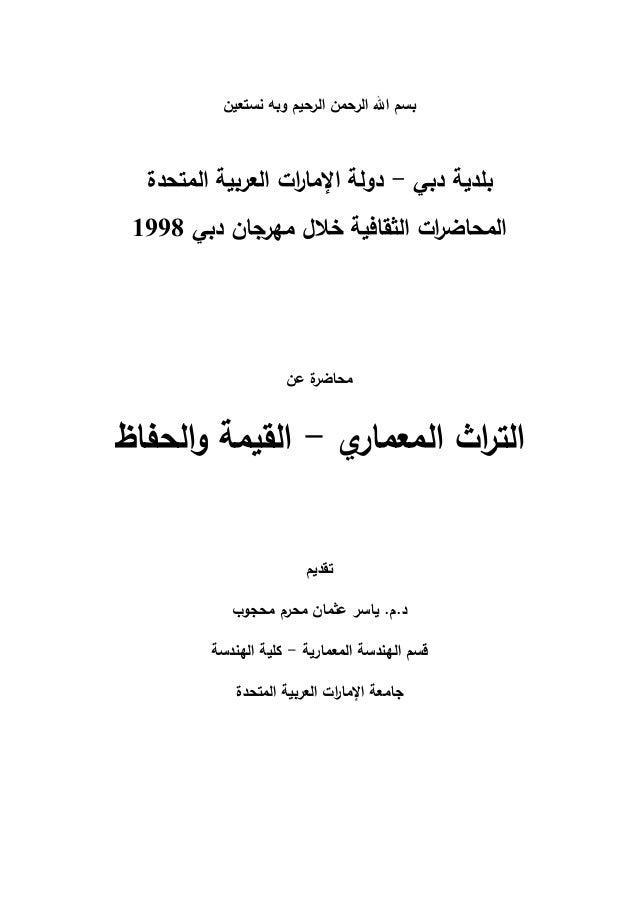 Architectural Heritage - Value and Preservation paper - التراث المعماري - القيمة والحفاظ