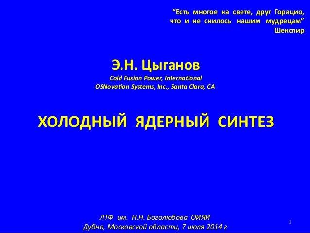 jinr-seminar-on-cold-nuclear-fusion-dubn