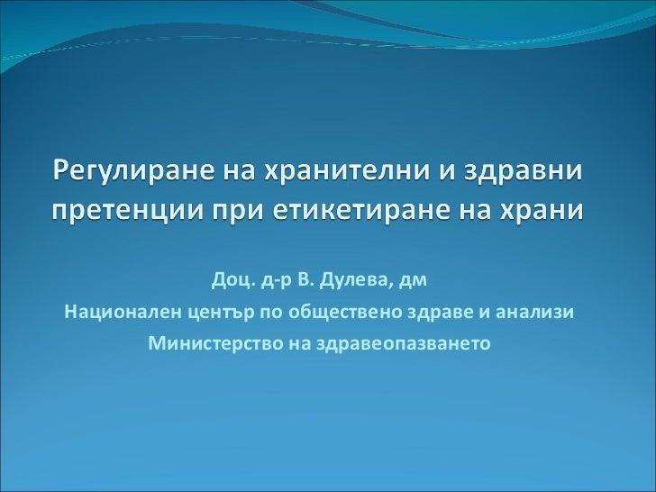 Доц. д-р В. Дулева, дм Национален център по обществено здраве и анализи Министерство на здравеопазването