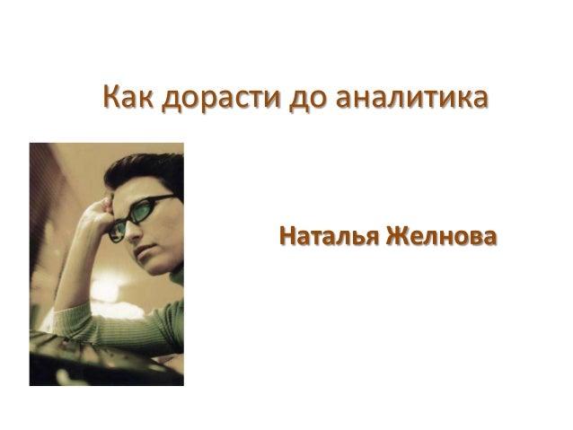 DUMP-2013 Управление разработкой - Как дорасти до аналитика? - Желнова Наталья