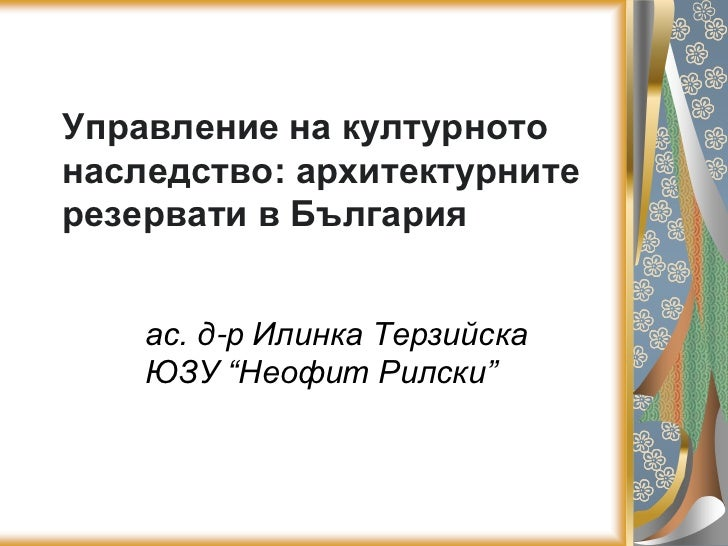 Cultural heritage management - architectural reserves in Bulgaria