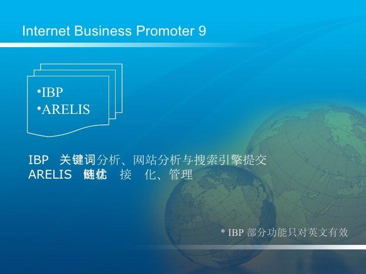 Internet Business Promoter 9 <ul><li>IBP </li></ul><ul><li>ARELIS </li></ul>IBP   关键词分析、网站分析与搜索引擎提交 ARELIS   网站链接优化、管理 * I...
