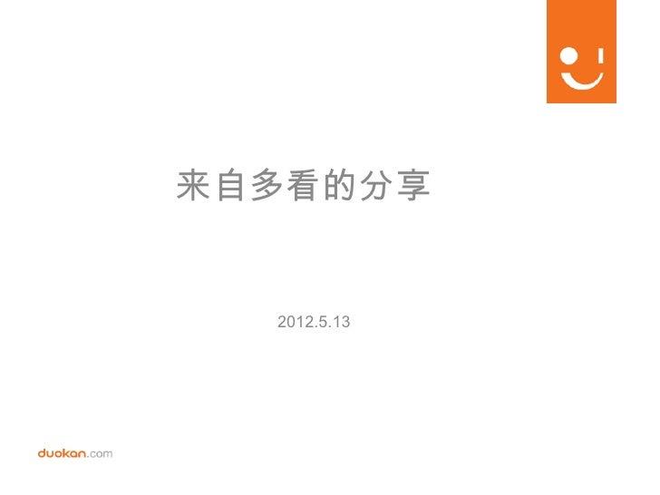 来自多看的分享  2012.5.13