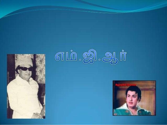 mgr history in tamil pdf