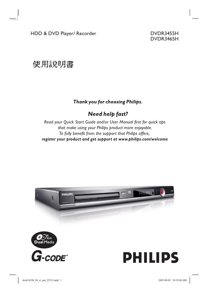 HDD & DVD Player/ Recorder                                         DVDR3455H                                              ...