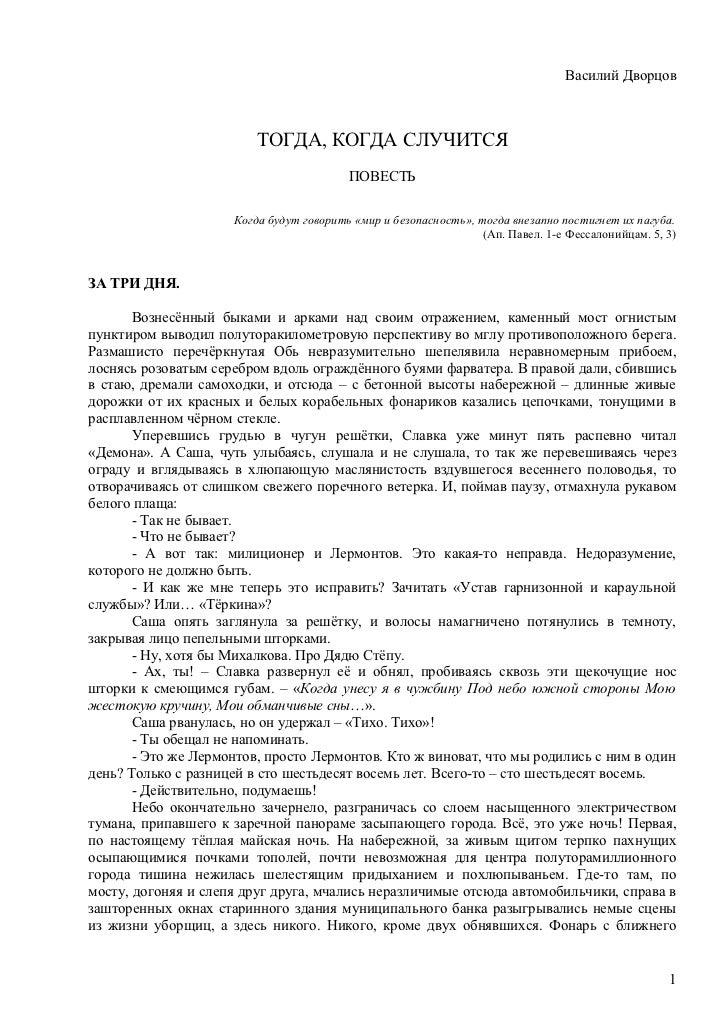Василий Дворцов                         ТОГДА, КОГДА СЛУЧИТСЯ                                         ПОВЕСТЬ             ...