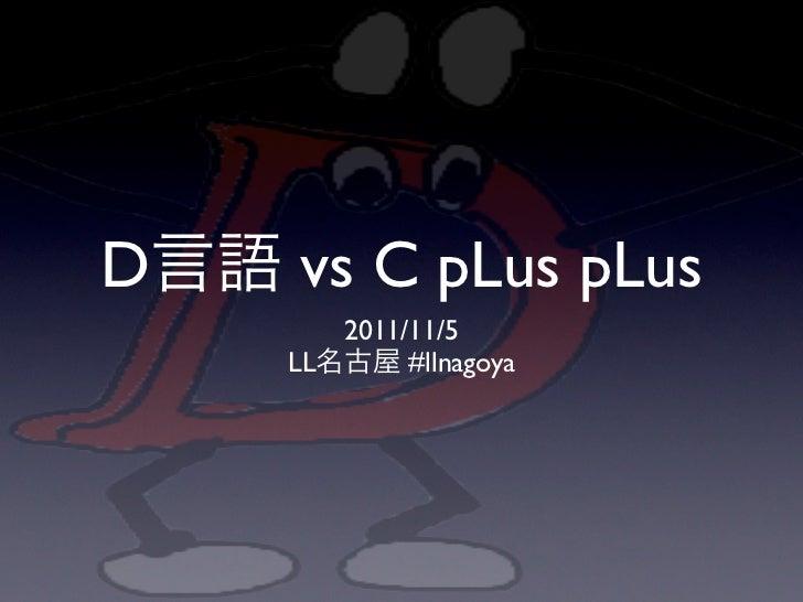 D   vs C pLus pLus       2011/11/5    LL      #llnagoya