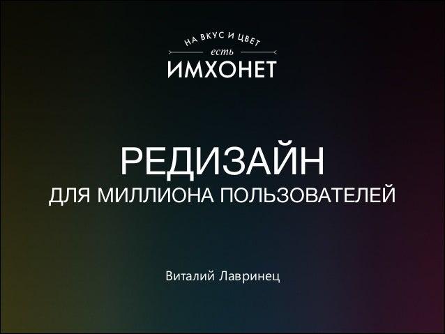 РЕДИЗАЙН   ДЛЯ МИЛЛИОНА ПОЛЬЗОВАТЕЛЕЙ  Виталий Лавринец