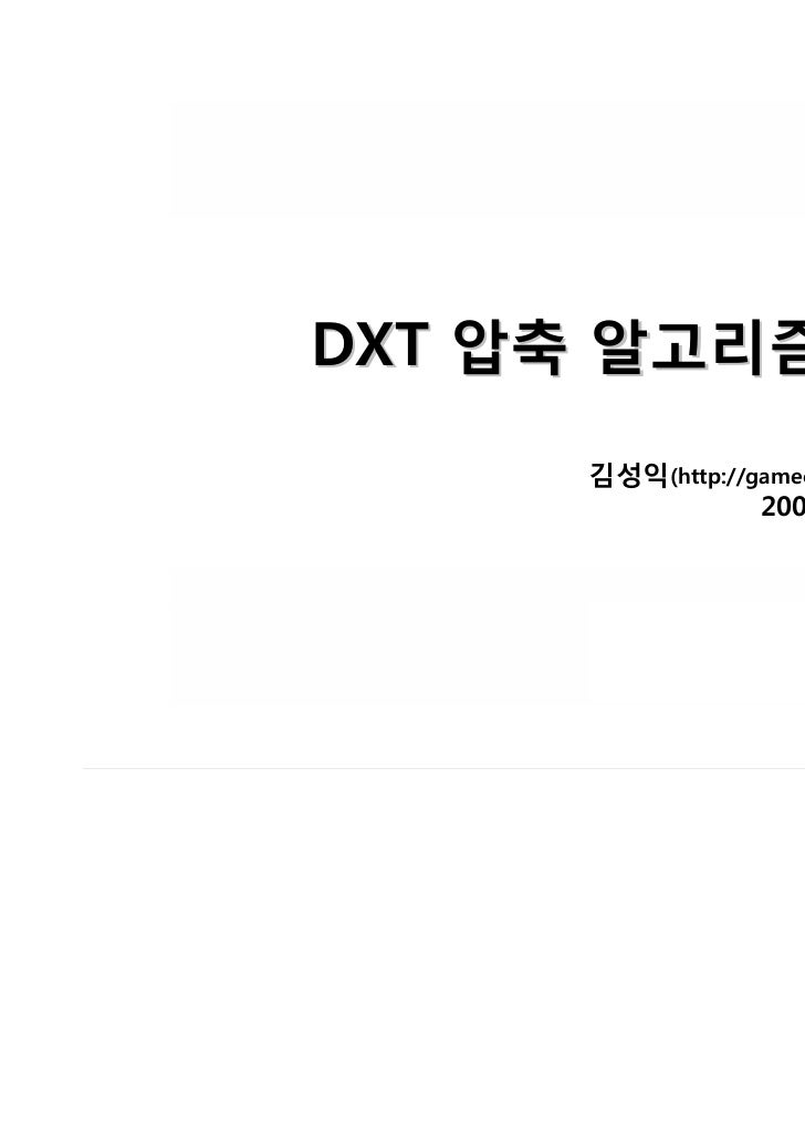 DXT      (http://gamecode.org)              2009.10.11