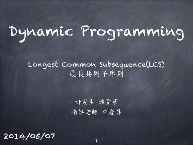 Dynamic programming lcs