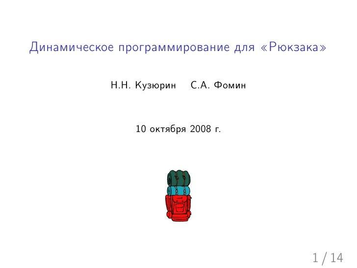 Динамическое программирование для «Рюкзака»             Н.Н. Кузюрин   С.А. Фомин                   10 октября 2008 г.    ...