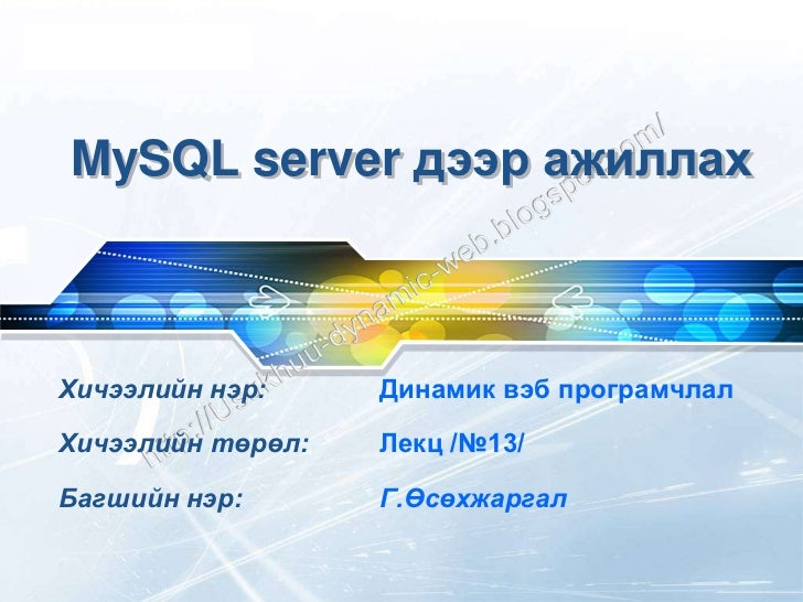 MySQL server дээр ажиллах<br />http://Usukhuu-dynamic-web.blogspot.com/<br />Хичээлийн нэр:Динамик вэб програмчлал<br />Хи...