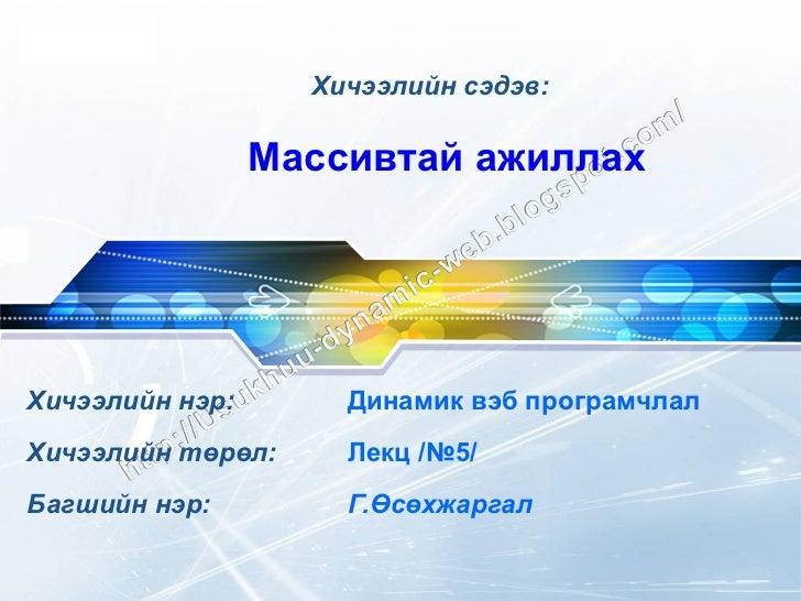 Dynamic web 5