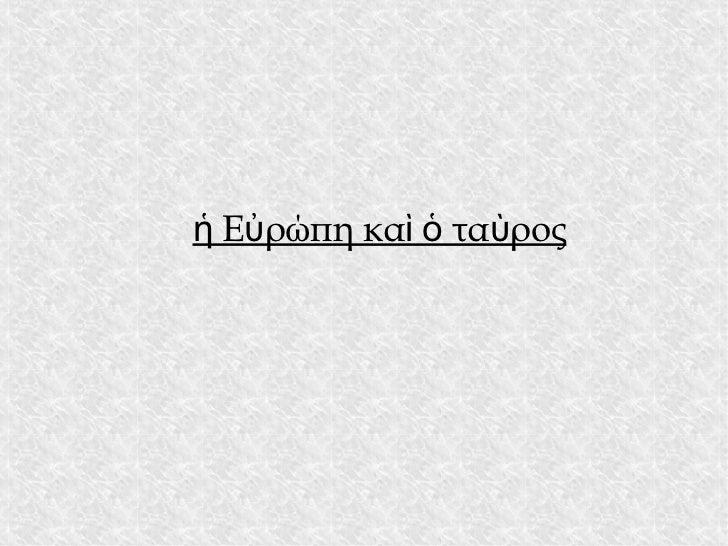 ἡ Eὐρώπη καὶ ὁ ταῦρος