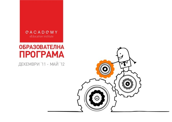 E academy 2011 - 2012