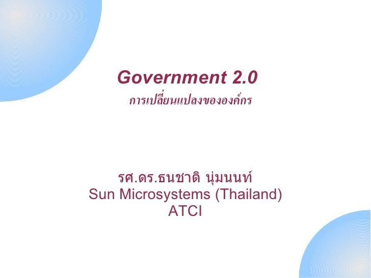 Government 2.0 กับการเปลี่ยนแปลงองค์กร