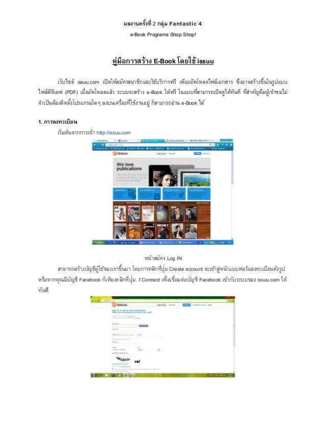 ผลงานครั งที่ 2 กลุ่ม Fantastic 4 ้ e-Book Programs Shop Shop!  คู่มือการสร้าง E-Book โดยใช้ issuu เว็บไซต์ issuu.com เปิด...
