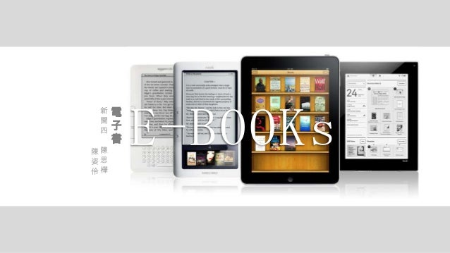 Analyze the Market of E-books (電子書產業概況與分析)