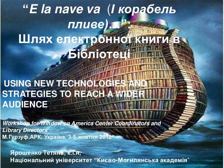"""""""E la nave va (І корабель             пливе)…"""":     Шлях електронної книги в             БібліотеціUSING NEW TECHNOLOGIES ..."""