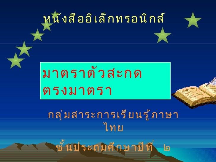 กลุ่มสาระการเรียนรู้ภาษาไทย ชั้นประถมศึกษาปีที่  ๒ หนังสืออิเล็กทรอนิกส์ มาตราตัวสะกดตรงมาตรา