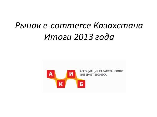 Рынок e-commerce Казахстана Итоги 2013 года