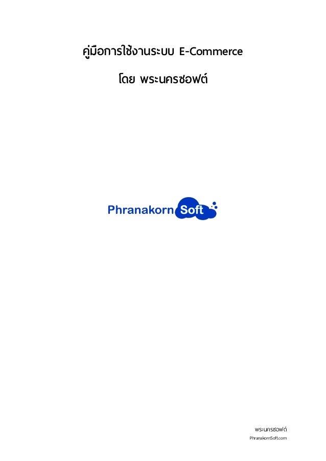 พระนครซอฟต์ PhranakornSoft.com คู่มือการใช้งานระบบ E-Commerce โดย พระนครซอฟต์