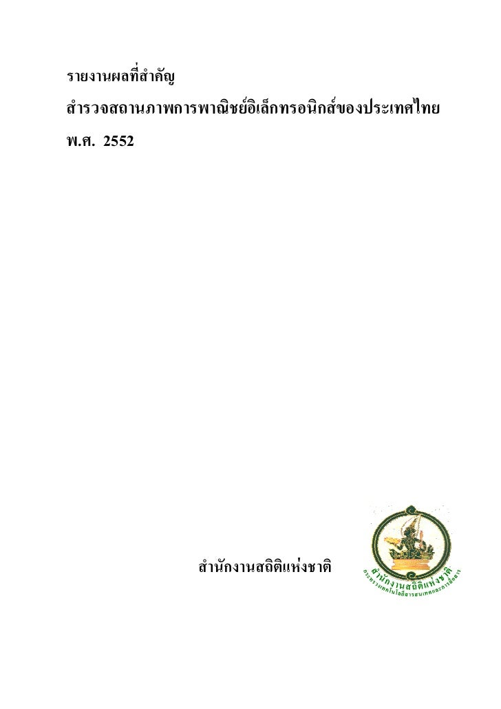 Thailand Commerce Statistic 2552
