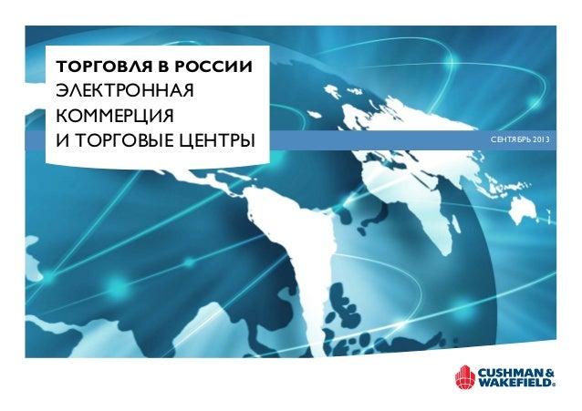 ТОРГОВЛЯ В РОССИИ ЭЛЕКТРОННАЯ КОММЕРЦИЯ И ТОРГОВЫЕ ЦЕНТРЫ СЕНТЯБРЬ 2013