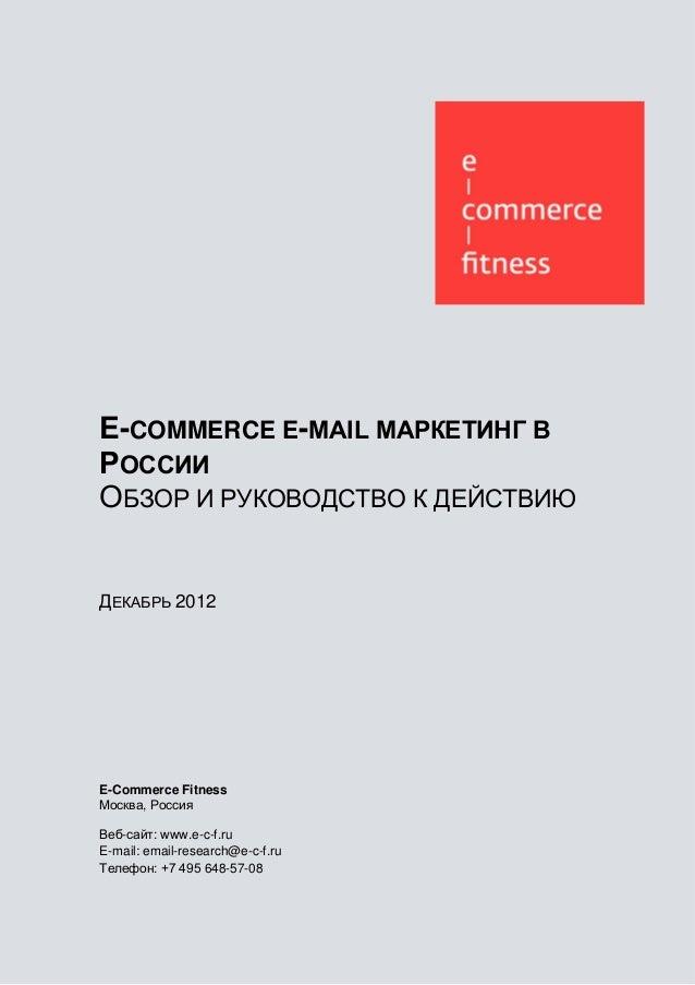 E commerce e-mail маркетинг в россии декабрь 2012
