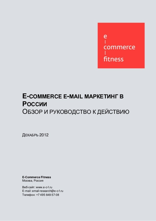E commerce e-mail маркетинг в россии декабрь 2012