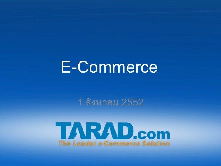 E-Commerce 1  สิงหาคม  2552