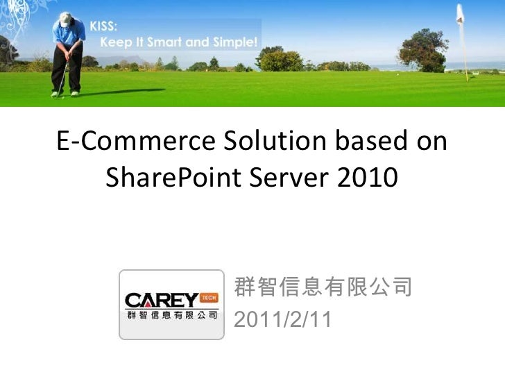 E-Commerce Solution based on SharePoint Server 2010<br />群智信息有限公司<br />2011/2/11<br />