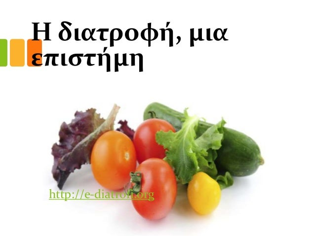 Η διατροφό, μια επιςτόμη  http://e-diatrofi.org