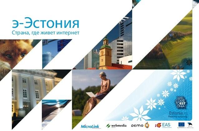э-Эстония    Страна, где живет интернет1