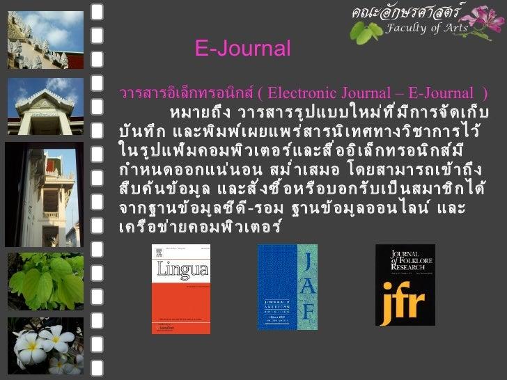 E-Journal วารสารอิเล็กทรอนิกส์  (  Electronic Journal – E-Journal  ) หมายถึง วารสารรูปแบบใหม่ที่มีการจัดเก็บ   บันทึก และพ...