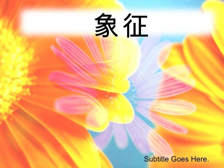 象征 Subtitle Goes Here.