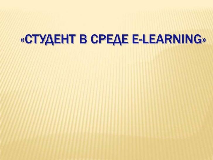 студент в среде e-Learning