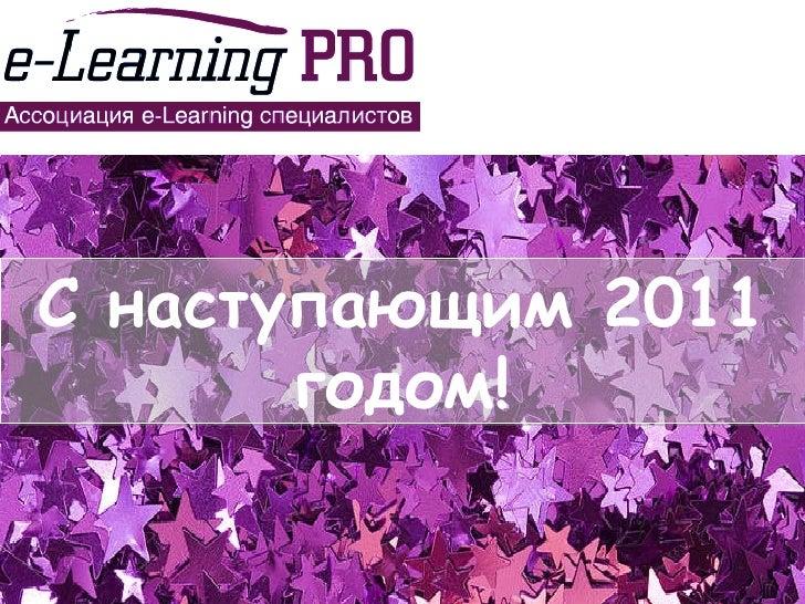 e-learning в 2011 году 23.12.2010