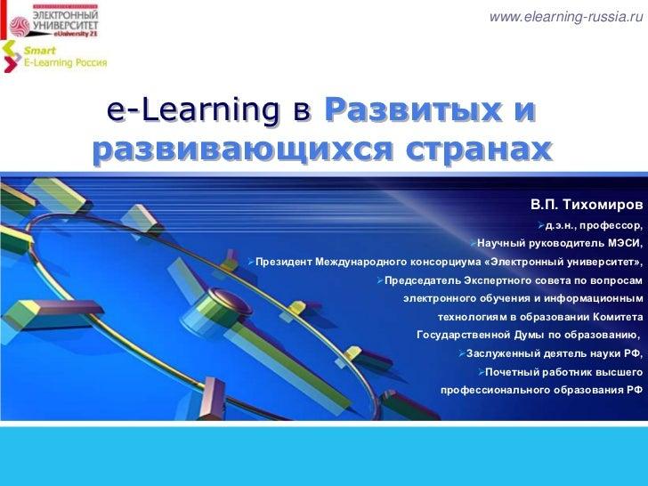 www.elearning-russia.ru<br />e-Learning вРазвитых и развивающихся странах<br />В.П. Тихомиров<br /><ul><li>д.э.н., професс...