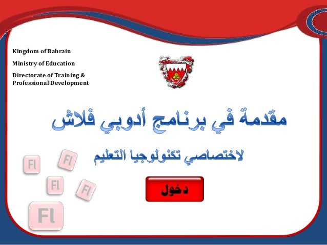 Kingdom of Bahrain Ministry of Education Directorate of Training & Professional Development