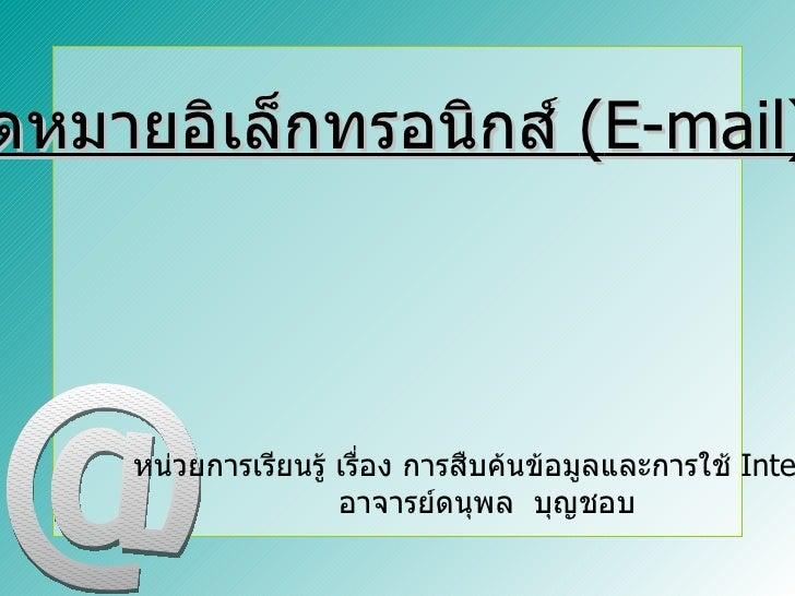 จดหมายอิเล็กทรอนิกส์ (E mail)