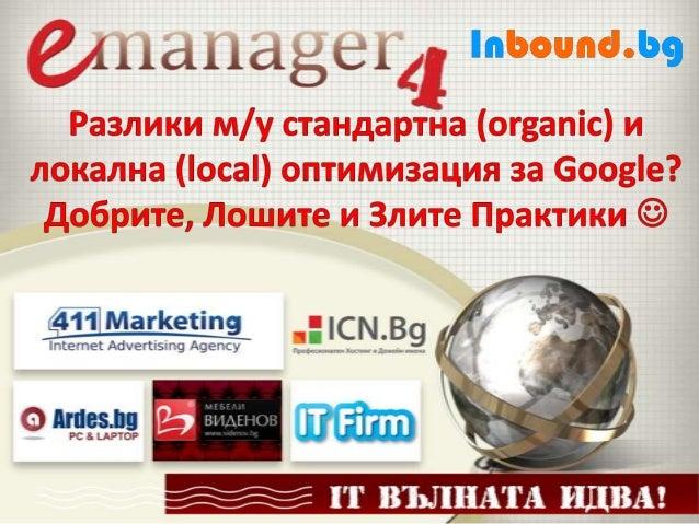 Падам си по... Димитър Димитров facebook.com/dimitar.dimitrov linkedin.com/in/dbdimitrov bit.ly/dbdimitrov ddimitroff@inbo...