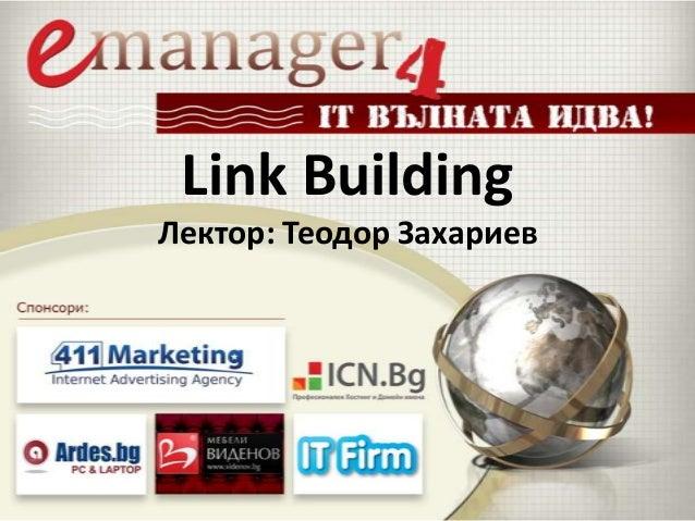 Линк билдинг техники - E-Manager 4