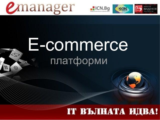E-commerceплатформи