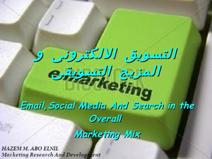 E marketing and social media
