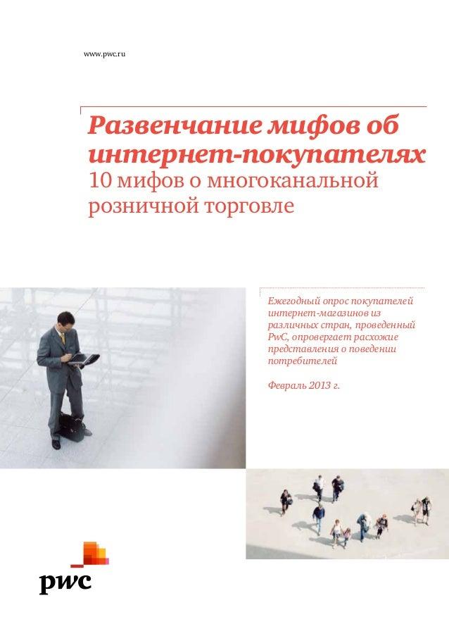 www.pwc.ru Развенчание мифов об интернет-покупателях 10 мифов о многоканальной розничной торговле                Ежегодный...