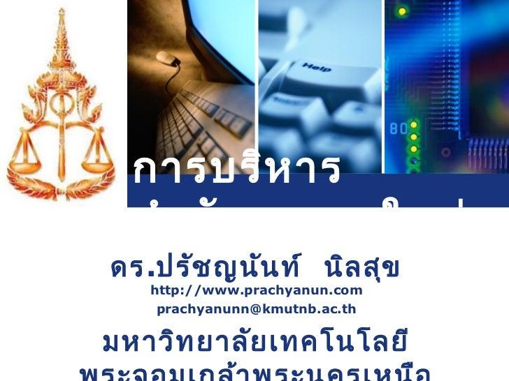 L o g o           การบริห าร           สำา นัก งานยุค ใหม่          ดร.ปรัช ญนัน ท์ นิล สุข             http://www.prachya...