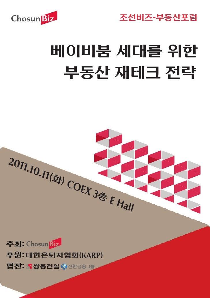 조선비즈-부동산포럼          베이비붐 세대를 위한           부동산 재테크 전략201   1.10       .11(화            ) CO                EX 3            ...