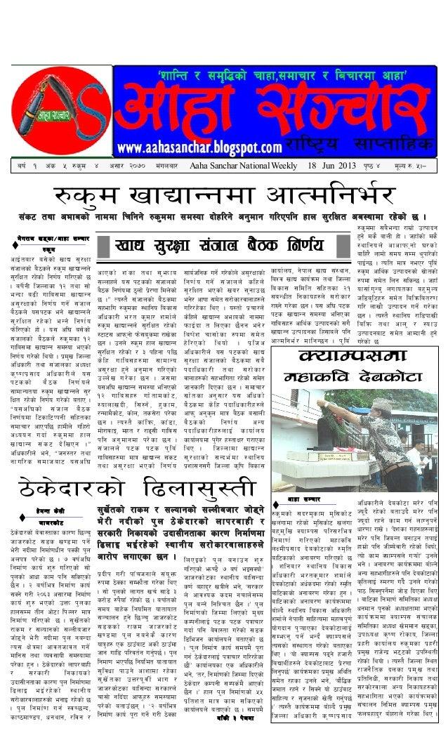 """aif{ ! c+s % ?sd $ c;f/ @)&) d+unaf/ Aaha Sanchar National Weekly 18 Jun 2013 k[i7 $ d""""No ?= %.—?sd vfBfGgdf cfTdlge{/;+s6..."""