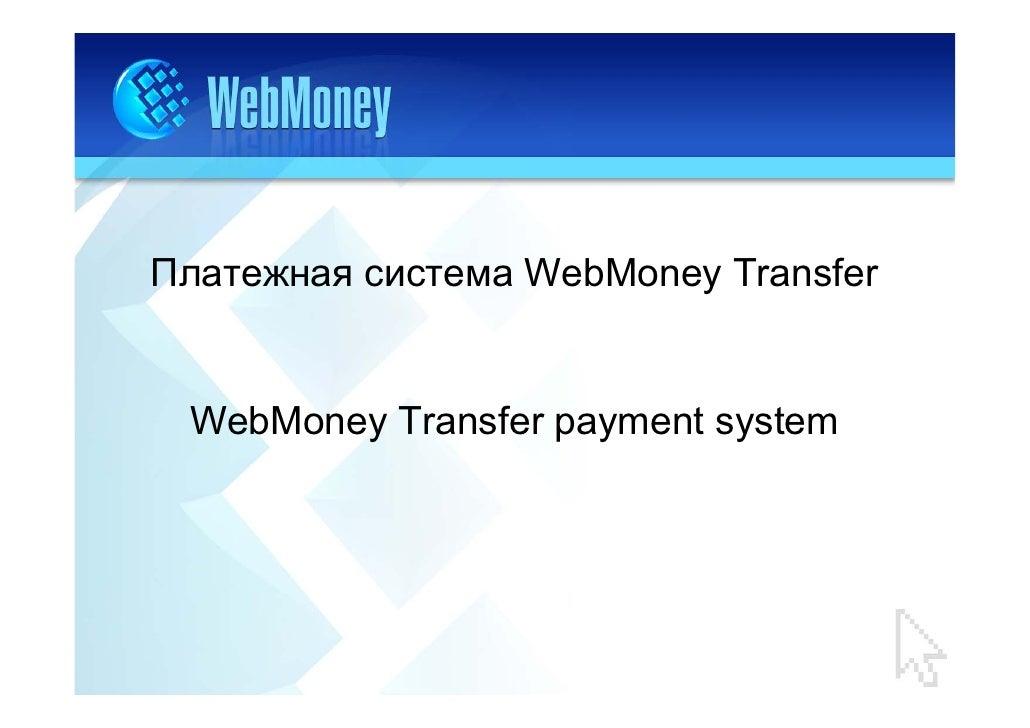 Платежная система WebMoney Transfer    WebMoney Transfer payment system